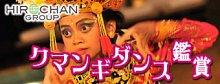 クマンギダンス鑑賞
