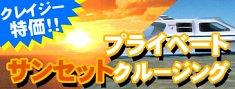 バリ島 クレイジー特価!プライベート サンセット クルージング
