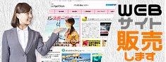 バリ島 WEBサイト販売