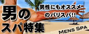 バリ島 男のスパ特集