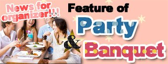 News for organizer! Feature of Party/Banquet