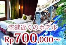 プルマタクタホテル 最終日パッケージ