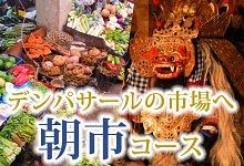朝市(パサール・バドゥン)+バロンダンス