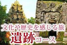 3大遺跡+3大王宮