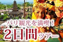 二日間のたっぷりツアー6大寺院+3大舞踊+2大棚田+2大湖