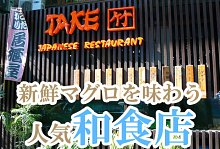 竹レストラン