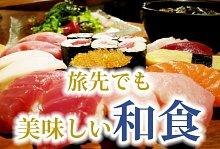 お腹もちょっと休憩・・・日本食のレストラン