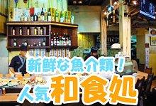 個室有り 日本食竹レストラン