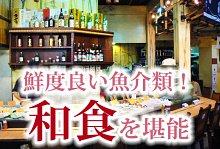 ディナーは安心の日本食竹レストラン