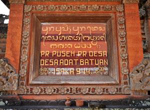 バトゥアン寺院2