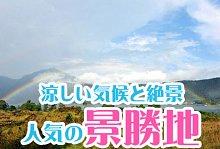 キンタマーニ高原