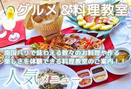 バリ島 人気ワルン&料理教室