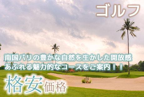 バリ島 ゴルフ場