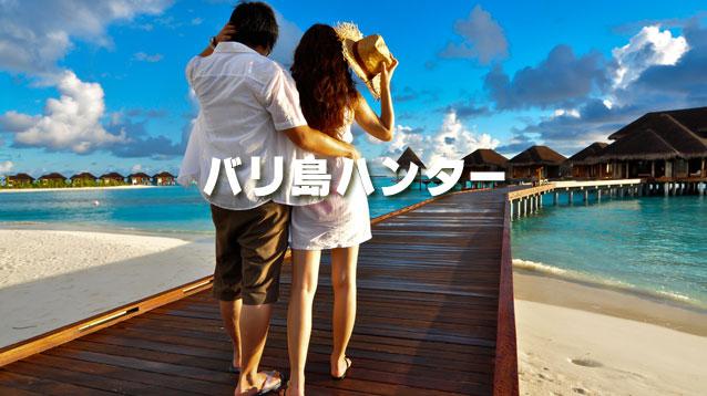 カップル・夫婦で想い出に残る旅行を!バリ島ハンターのコンサルタント