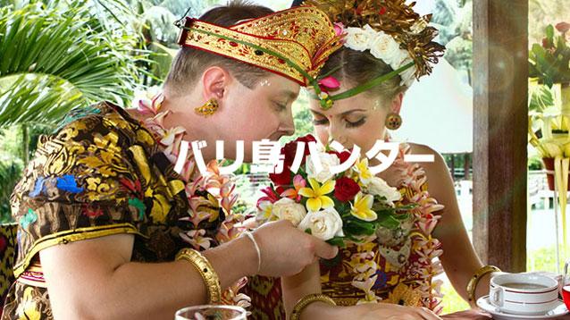 カップル・夫婦で想い出に残る旅行を!バリ島ハンターの文化体験