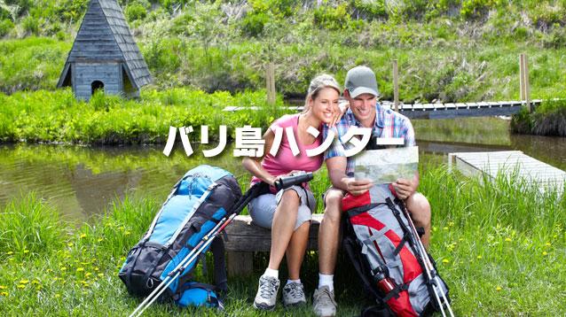 カップル・夫婦で想い出に残る旅行を!バリ島ハンターの観光地図