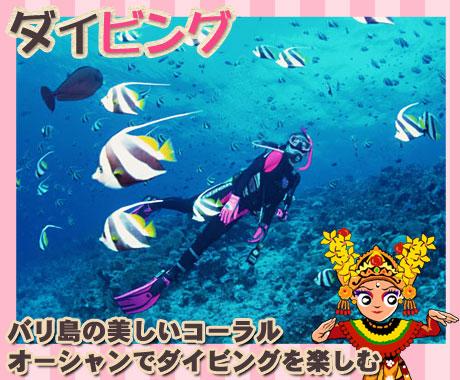 ダイビング バリ島の美しいコーラルオーシャンでダイビングを楽しむ