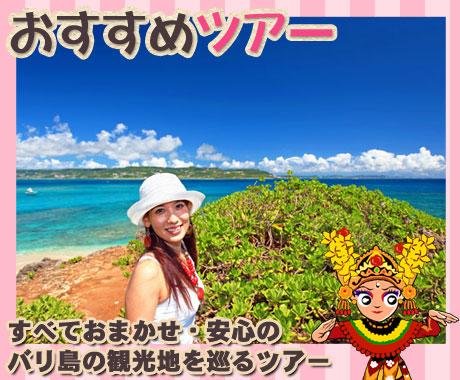 おすすめツアー すべておまかせ・安心のバリ島の観光地を巡るツアー