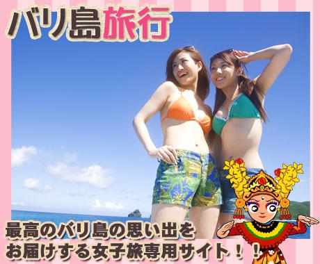 最高のバリ島の思い出をお届けする女子旅専用サイト!!