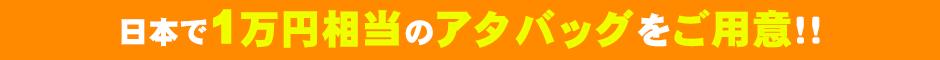 日本で1万円相当のアタバッグをご用意!