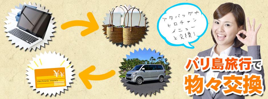 アタバッグやヒロチャンメニューと交換!バリ島旅行で物々交換!