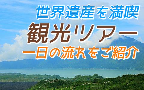 バリ島 バリの世界遺産 完全制覇ツアー 一日の流れ