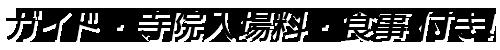 日本語ガイド・寺院入場料・昼食・夕食付き