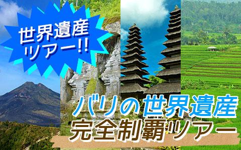 バリ島 バリの世界遺産 完全制覇ツアー