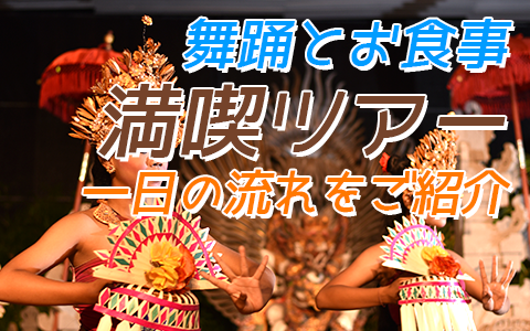バリ島 クマンギ・ダンス鑑賞 一日の流れ