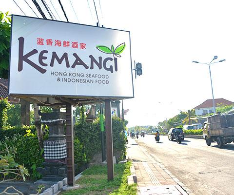 空港からも近い好立地のレストラン・クマンギ
