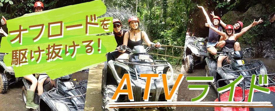 バリ島 KUBER BALI ATVライド