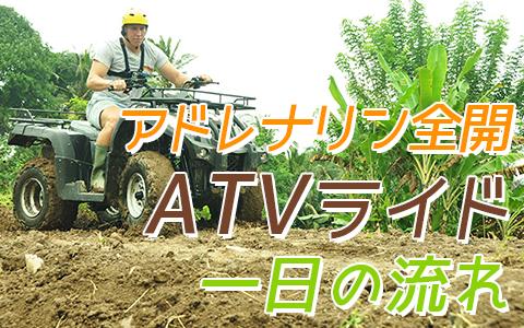 バリ島 Pertiwi Quad Adventure ATVライド 一日の流れ