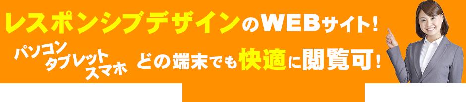 レスポンシブデザインのWEBサイト!パソコン、タブレット、スマホ、どの端末でも簡単に閲覧可!