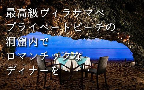 インド洋に面した最高級ヴィラ・サマベでロマンチックなディナーを