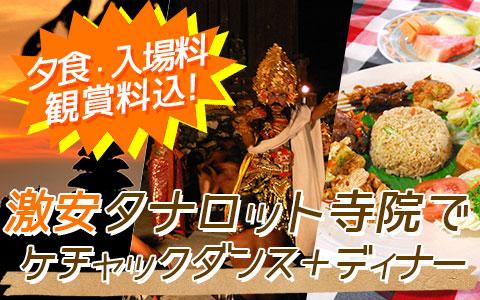 バリ島 激安 タナロット寺院でケチャックダンス+ディナー
