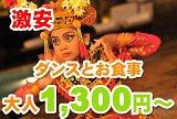 クマンギ・ダンス鑑賞