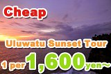 Reasonable Uluwatu Sunset Tour