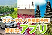 バリ島 観光ヒロチャングループ簡単予約アプリ