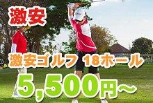激安価格でゴルフ!バリビーチゴルフ