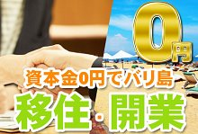 資本金0円でバリ島移住・開業