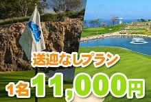 バリ島 観光ブキット パンダワ ゴルフ&カントリークラブ