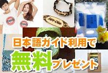 日本語ガイドのご利用で素敵な無料プレゼント