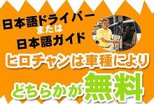 日本語ドライバー or 日本語ガイドが無料