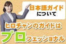 ヒロチャングループの日本語ガイドについて