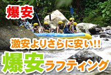 Cheap rafting