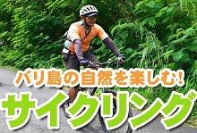 自然に触れながらリフレッシュバリ島サイクリング