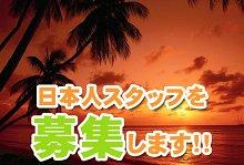 バリ島 観光日本人スタッフ採用特設ページ