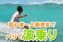 二人で挑戦!サーフィン体験
