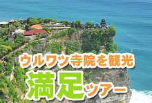 バリ島 観光ツアーをご検討されている方はご一読ください