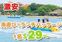 バリ島 観光ヌサドゥア de マリンスポーツパック(バリ コーラル社)